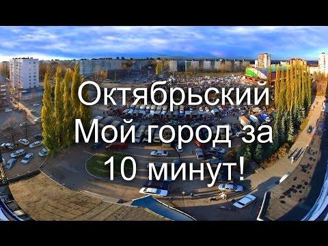 Октябрьский | Мой город за 10 минут!