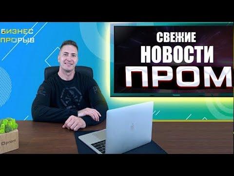НОВОСТИ о PROM.UA. ОТМЕНЕННЫЕ ЗАКАЗЫ. Интернет магазин на Prom.ua, Пром, Пром.юа, Prom, Просейл