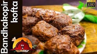 Bandhakopir kofta bengala || Bengali Cabbage || EUREKA Cooking Channel