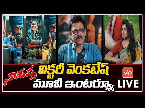 LIVE: Victory Venkatesh Exclusive Interview About Narappa Movie |Priyamani, Srikanth Addala |YOYO TV