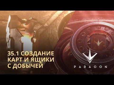 видео: paragon - 0.35.1 Создание карт и ящики с добычей