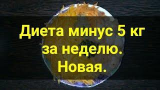 Диета минус 5 кг за неделю Осенняя диета для похудения 20 ккал Ешь и худей Сытная простая Тутси