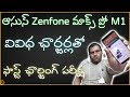 Asus Zenfone Max Pro M1 Battery testing with different charges and fast charging testing in telugu
