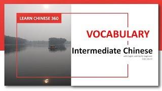130 Intermediate Chinese Words (汉语口语水平)