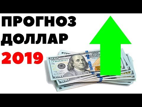 Прогноз по доллару США на 2019 год. Сколько будет стоить доллар в 2019 году