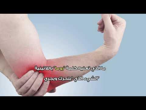 الروماتيزم.. المرض الأكثر انتشارًا  - نشر قبل 5 ساعة