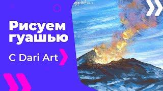 ВИДЕО УРОК/TUTORIAL Рисуем извержение вулкана гуашью! #Dari_Art