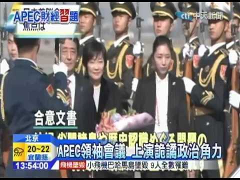 20141110中天新聞 APEC夫人服飾 將採「彭麗媛風格」