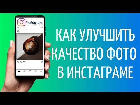 Как улучшить качество фото в Инстаграм