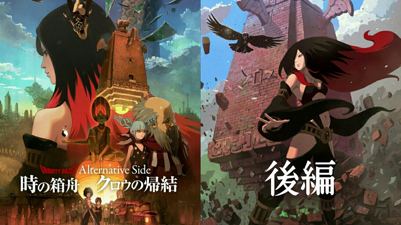 GRAVITY DAZE 2】 DLC 時の箱舟 ...