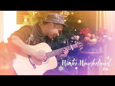 Dean Martin《Winter Wonderland》Cover by 龔德 mp3