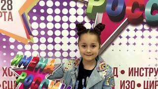 IV международный фестиваль-конкурс детского и юношеского творчества ИМЕНА РОССИИ