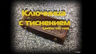 Ключница с тиснением Делаем своими руками Leather key case