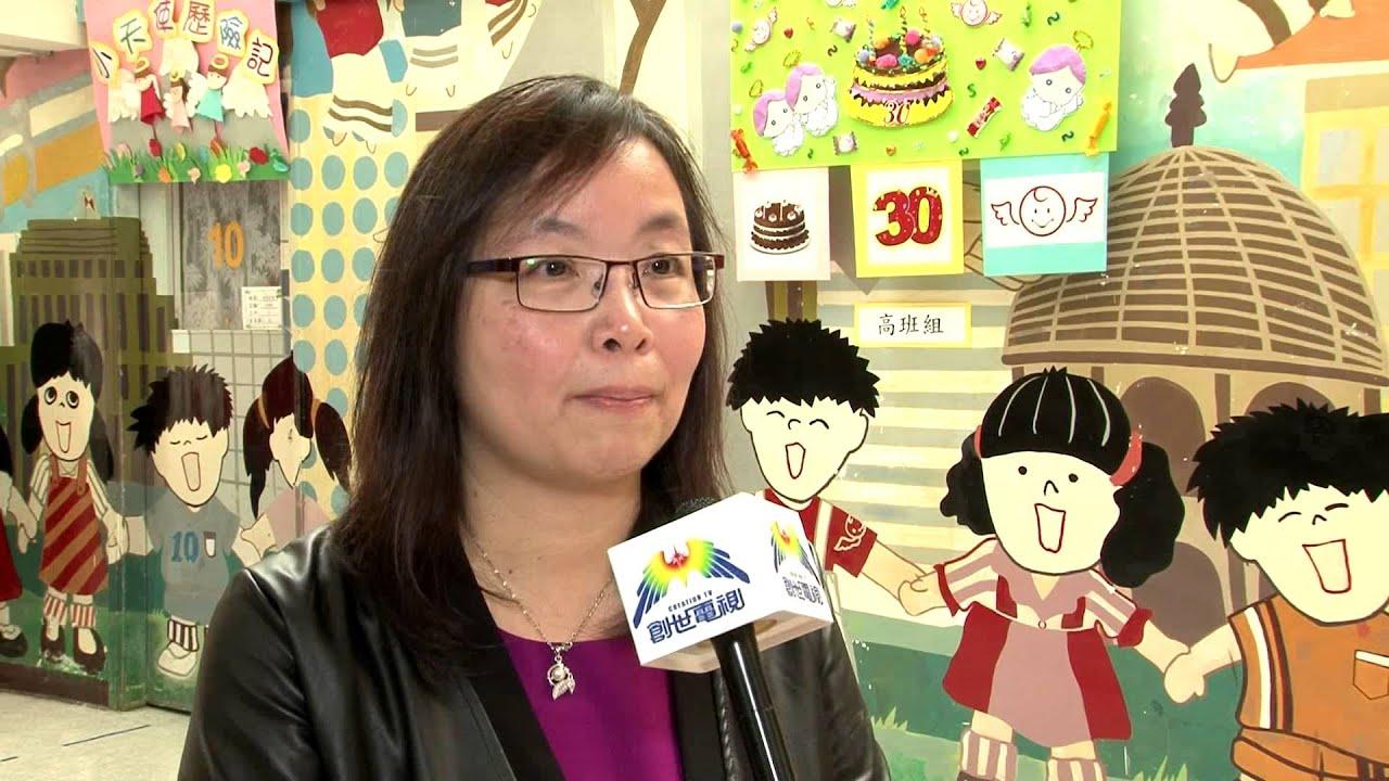 基督教小天使幼稚園30周年校慶 - YouTube