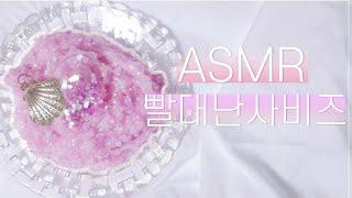 [ASMR] 자극적인 빨대 난사비즈 asmr | 빨대난사 슬라임 asmr | 빨대글리터 asmr | crunchy slime asmr | crunchy sound