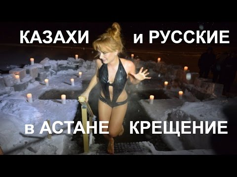 православные знакомства астаны