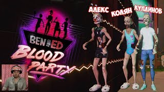 BEN AND ED-BLOOD PARTY/ХОРОШО ПОВЕСЕЛИЛИСЬ/(КУПЛИНОВ, КОЛЯН И АЛЕКС)