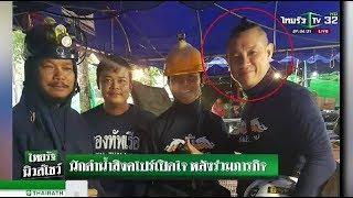 นักดำน้ำสิงคโปร์เปิดใจหลังร่วมภารกิจช่วย 13 ชีวิต | 13-07-61 | ไทยรัฐนิวส์โชว์