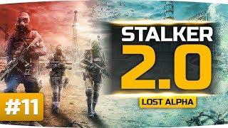 СЕКРЕТНАЯ ДОРОГА НА ЧЕРНОБЫЛЬ ● S.T.A.L.K.E.R. 2.0: Lost Alpha #11