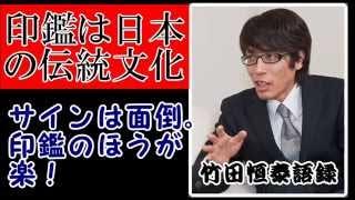竹田「ハンコは日本の伝統文化。あれをサインに置き換えると、すごく大...