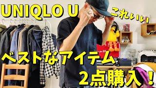 【UNIQLO U!】追加!ベストなアイテムを2点購入 ^ ^ thumbnail