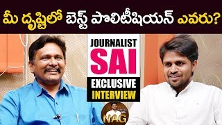 Journalist SAI Latest Exclusive Interview | Journalist SAI about Who is The Best Politician in AP