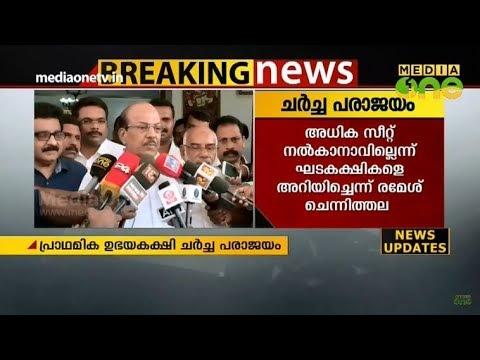 UDF  സീറ്റ് വിഭജനം; ചര്ച്ച പരാജയം Loksabha election Muslim league - congress -  kerala congress