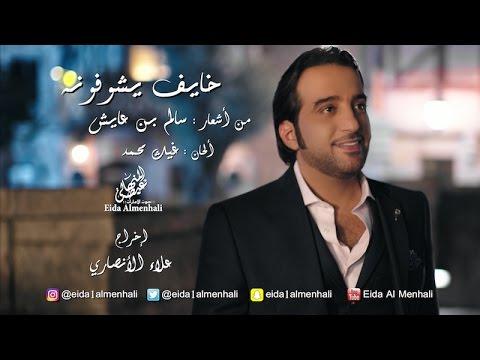 عيضه المنهالي - خايف يشوفونه (فيديو كليب حصري) | 2017
