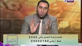 بالفيديو.. داعية إسلامي: وثيقة التأمين على الحياة 'حرام شرعا'