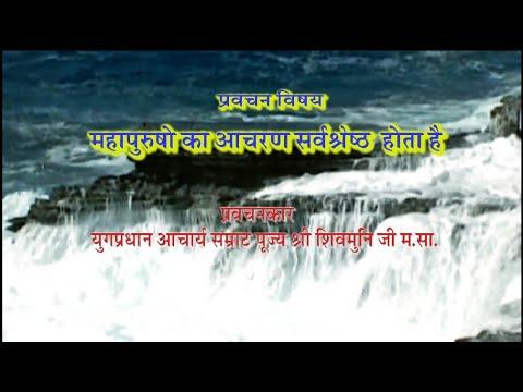 21-08-2018 Mahaprusho ka  aacharan  sresth hota hai