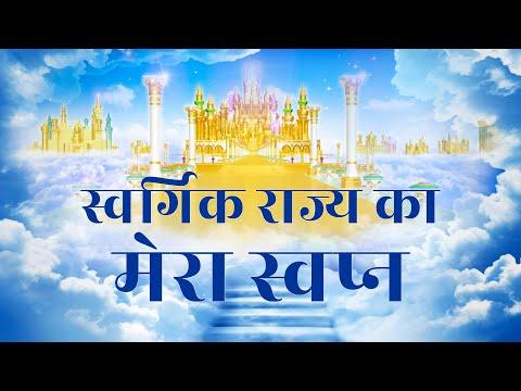 "Enter Into the New Jerusalem   Hindi Christian Movie Trailer   ""शहर परास्त किया जाएगा"""