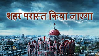 Hindi Christian Movie Trailer | शहर परास्त किया जाएगा | Revealing the Truth About the Destruction of Religious Babylon