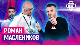 Роман Маслеников про взрывной пиар и пользу хейта  Synergy Global Forum 2019 Санкт-Петербург