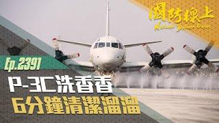 《國防線上-空軍下洗式飛機沖淋站》全國唯一大型航空器清洗沖淋設備!!