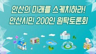 [다시보기] 안산시민! 안산의 미래를 스케치하라! 안산시민 200인 원탁토론회