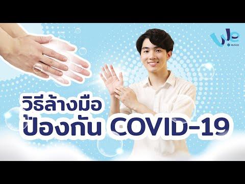 วิธีล้างมือ 7 ขั้นตอนให้ถูกต้อง ป้องกัน COVID19 StaySafe WithMe | We Mahidol