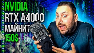 NVIDIA RTX A4000 майнит 150$ в Месяц   Плюсы и Минусы   Тесты в Майнинге