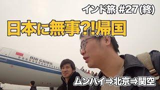 インドから日本へ!中国国際航空でムンバイ⇒北京⇒関西へ