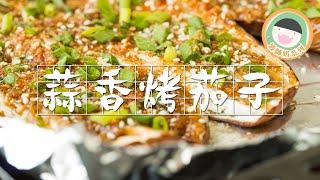 【食譜】波師奶系列 - 蒜香烤茄子