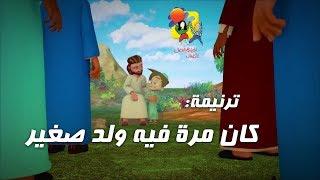 ترنیمة كان مرة في ولد - الحیاة الأفضل أطفال | Kan Marra Fe Walad - Better Life Atfal