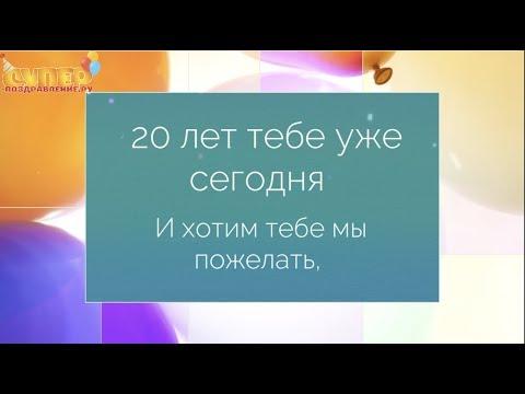 Видео поздравление на 20 лет Super-pozdravlenie.ru
