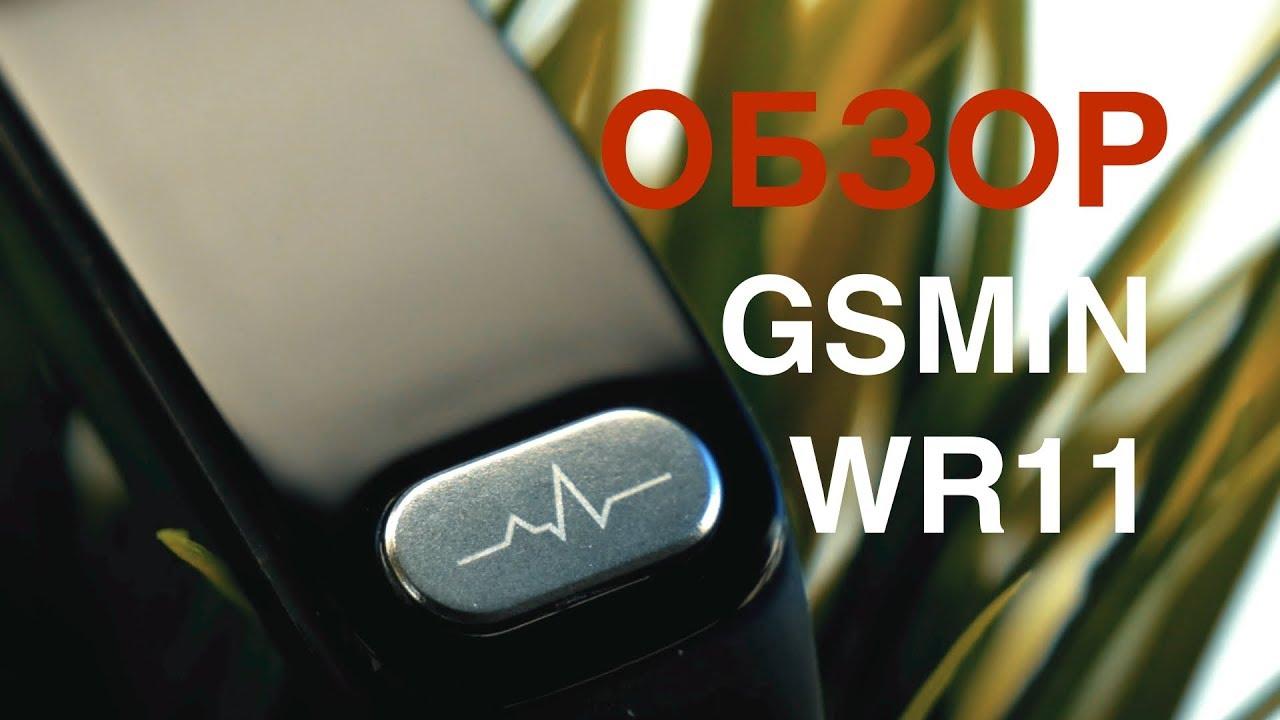 Обзор GSMIN WR11 - фитнес браслет с измерением давления, пульса и ЭКГ