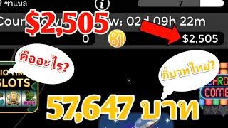 🔴2,505 ดอลลาร์ คืออะไร?? ทำยังไงจะได้ แล้วได้เงินจริงไหม Big Time เกมส์ทำเงินฟรี