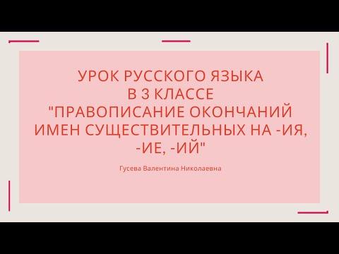 """Урок русского языка в 3 классе""""Правописание окончаний имен существительных на -ия, -ие, -ий"""""""