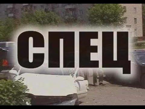 Фильм Спец 2 серия HD