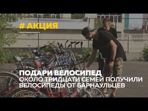 Организаторы акции «Подари велосипед» починили почти сто велосипедов и вручили их детям