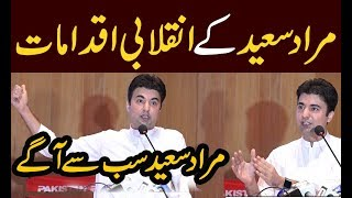 Federal Minister and PTI Leader Murad Saeed's performance in Ministery |Dekhty Raho TV|-HD