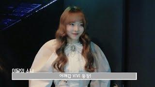 이달의소녀탐구 #447 (LOONA TV #447)