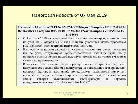 07052019 Налоговая новость о НДС при возврате товаров / VAT On Returns
