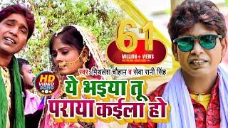 ये भइया तू पराया कईला हो - Mithlesh Chauhan,Seva Rani Singh - समाज की सच्चाई से अबगत कराते Song thumbnail
